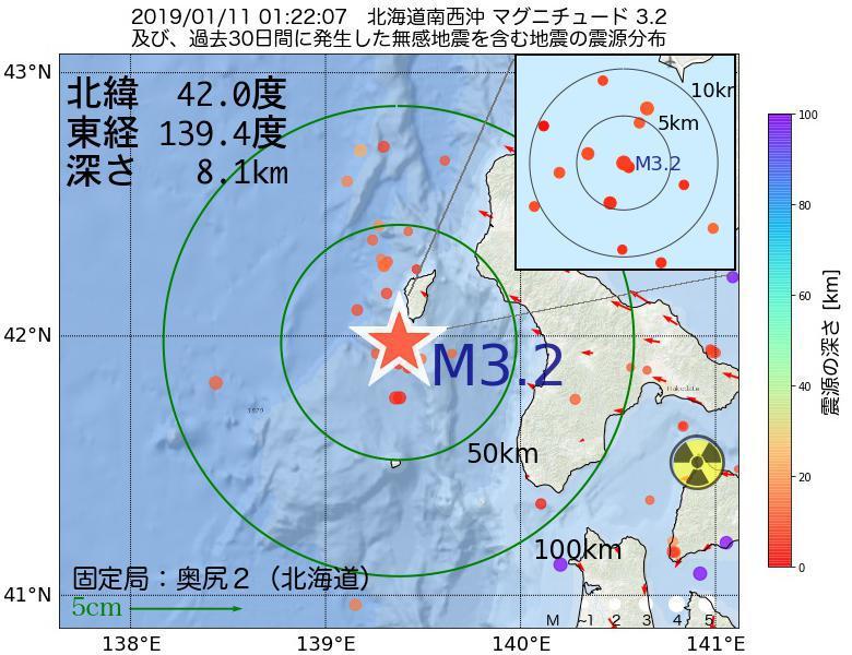 地震震源マップ:2019年01月11日 01時22分 北海道南西沖でM3.2の地震