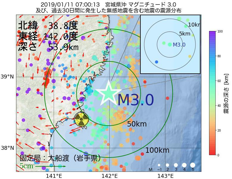 地震震源マップ:2019年01月11日 07時00分 宮城県沖でM3.0の地震
