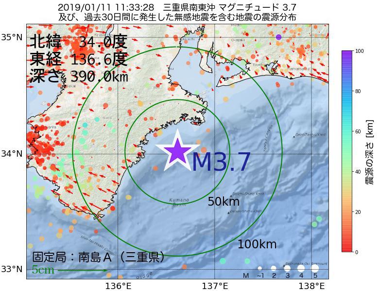 地震震源マップ:2019年01月11日 11時33分 三重県南東沖でM3.7の地震