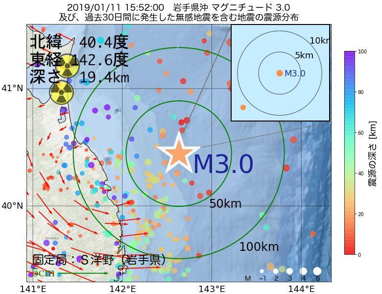 地震震源マップ:2019年01月11日 15時52分 岩手県沖でM3.0の地震