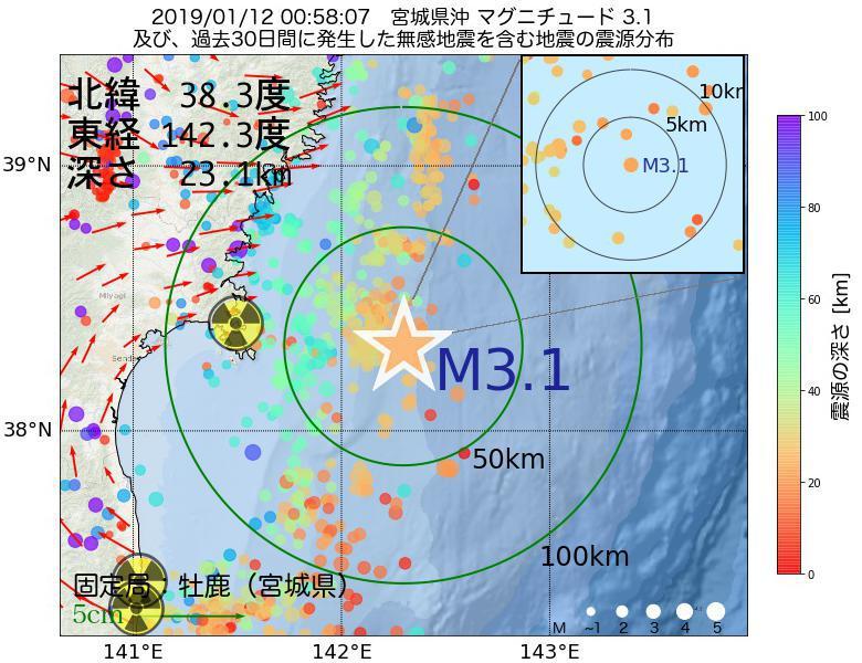 地震震源マップ:2019年01月12日 00時58分 宮城県沖でM3.1の地震