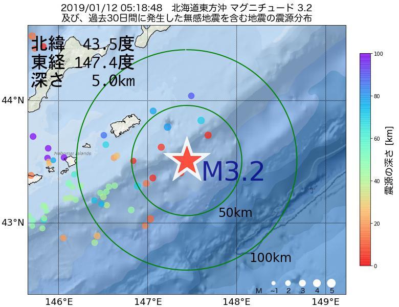 地震震源マップ:2019年01月12日 05時18分 北海道東方沖でM3.2の地震