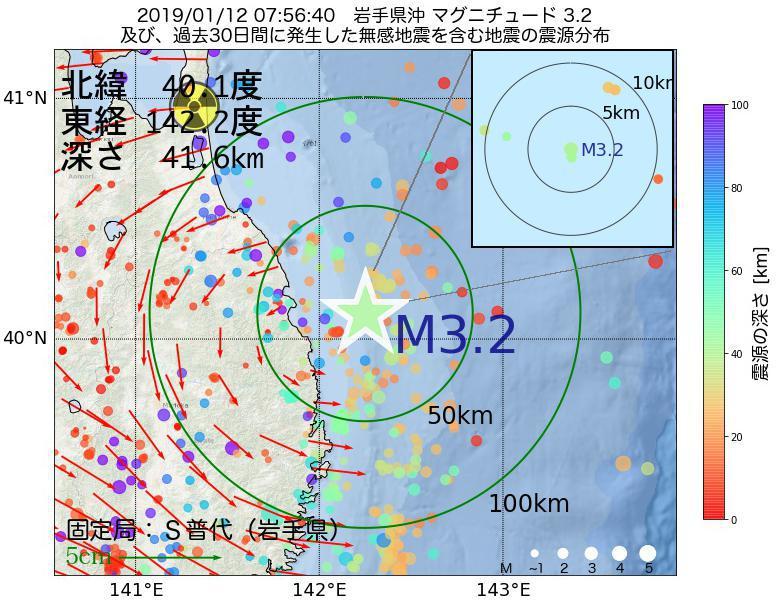 地震震源マップ:2019年01月12日 07時56分 岩手県沖でM3.2の地震