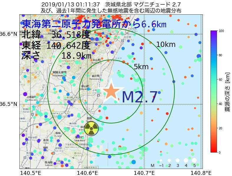 地震震源マップ:東海第二原子力発電所から6.6km地点でM2.7の地震が発生しました