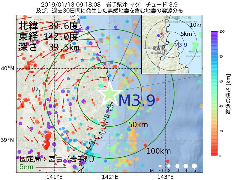地震震源マップ:2019年01月13日 09時18分 岩手県沖でM3.9の地震