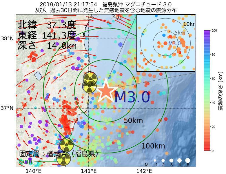 地震震源マップ:2019年01月13日 21時17分 福島県沖でM3.0の地震
