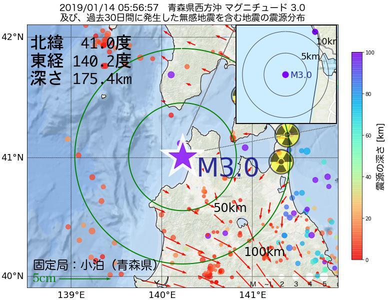 地震震源マップ:2019年01月14日 05時56分 青森県西方沖でM3.0の地震