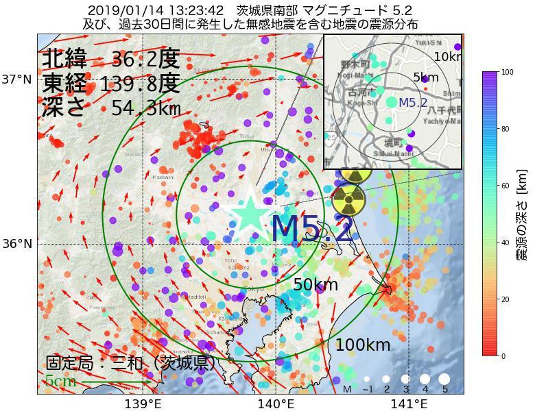 地震震源マップ:2019年01月14日 13時23分 茨城県南部でM5.2の地震