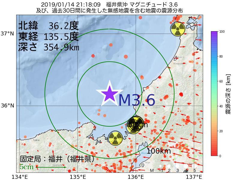 地震震源マップ:2019年01月14日 21時18分 福井県沖でM3.6の地震