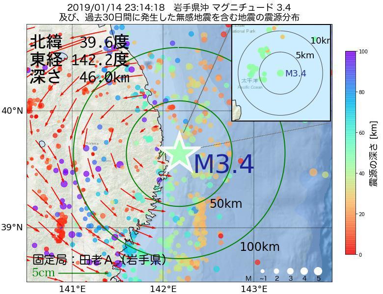 地震震源マップ:2019年01月14日 23時14分 岩手県沖でM3.4の地震