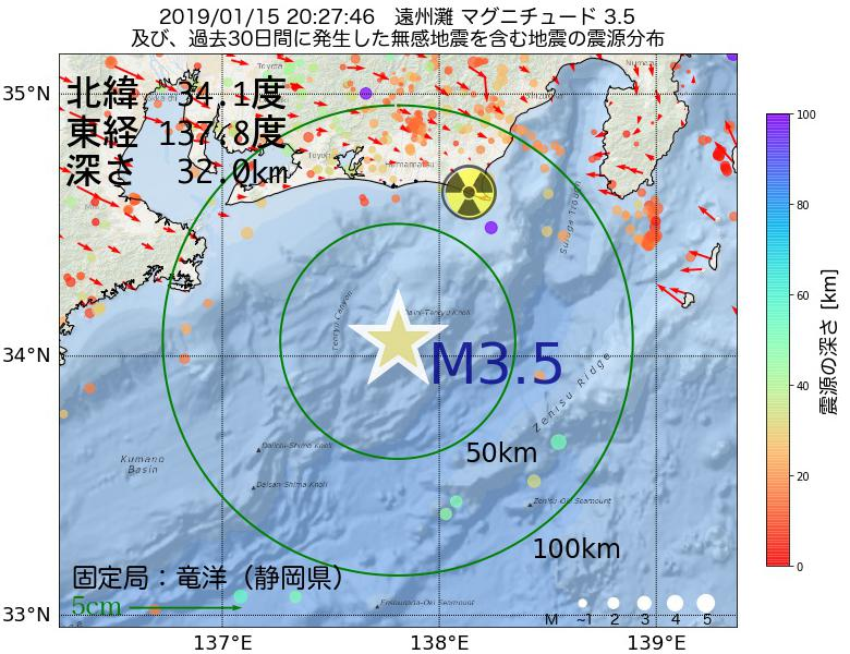 地震震源マップ:2019年01月15日 20時27分 遠州灘でM3.5の地震