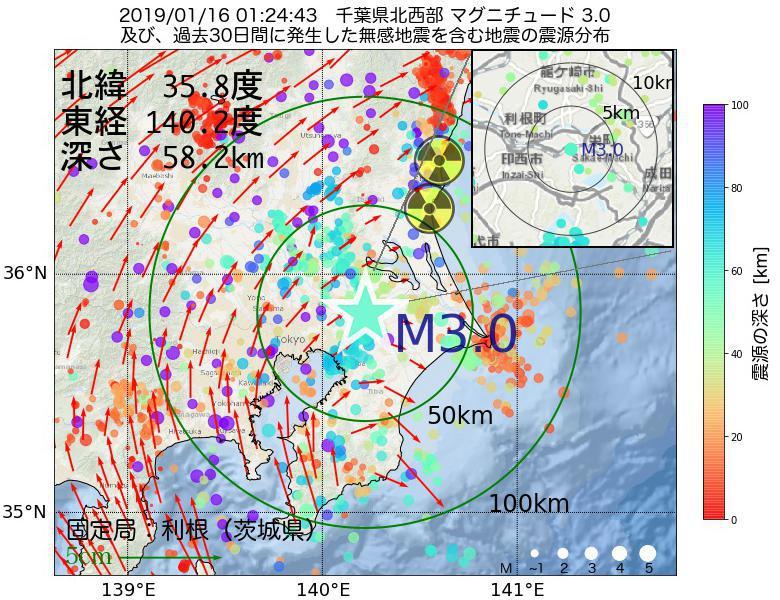 地震震源マップ:2019年01月16日 01時24分 千葉県北西部でM3.0の地震
