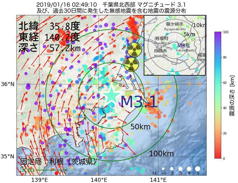 地震震源マップ:2019年01月16日 02時49分 千葉県北西部でM3.1の地震