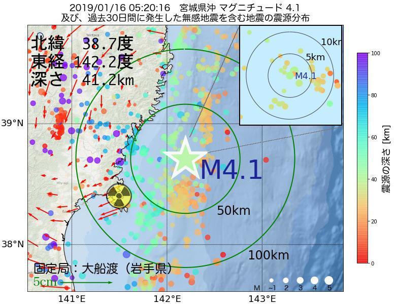 地震震源マップ:2019年01月16日 05時20分 宮城県沖でM4.1の地震