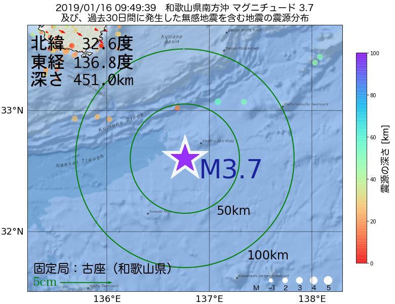 地震震源マップ:2019年01月16日 09時49分 和歌山県南方沖でM3.7の地震