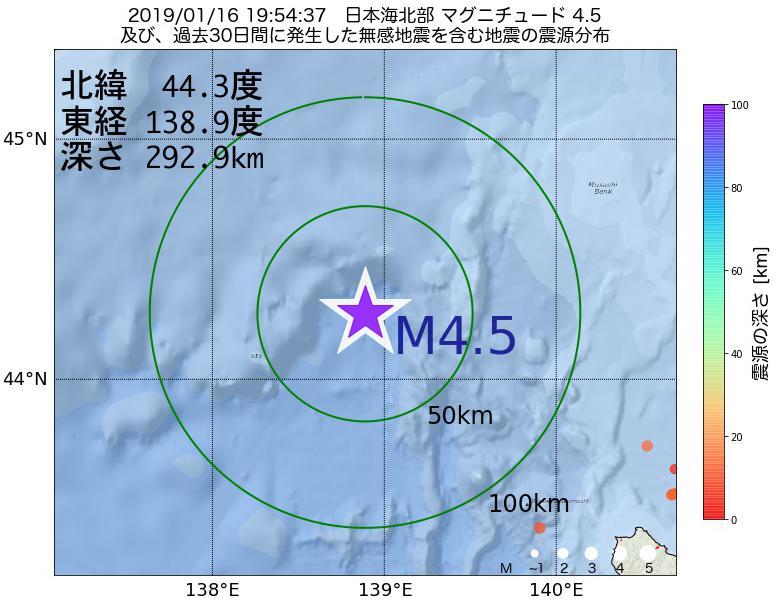 地震震源マップ:2019年01月16日 19時54分 日本海北部でM4.5の地震