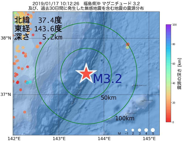 地震震源マップ:2019年01月17日 10時12分 福島県沖でM3.2の地震
