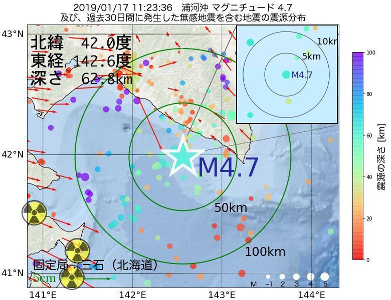 地震震源マップ:2019年01月17日 11時23分 浦河沖でM4.7の地震