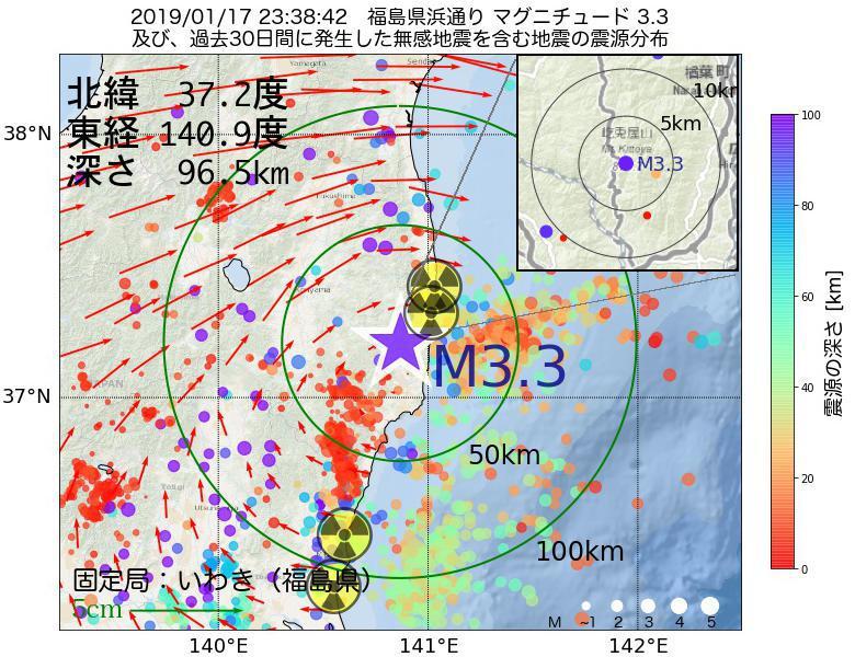 地震震源マップ:2019年01月17日 23時38分 福島県浜通りでM3.3の地震