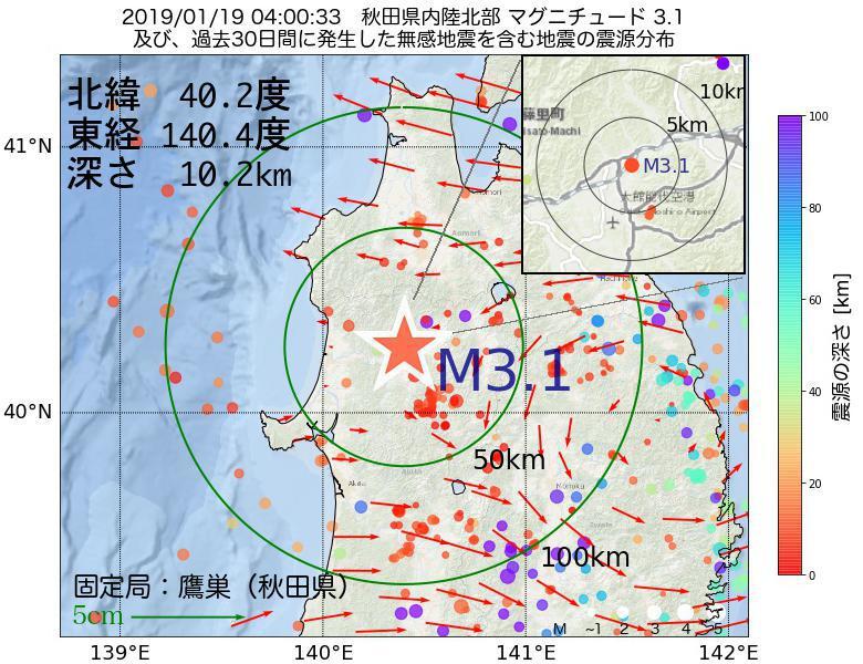 地震震源マップ:2019年01月19日 04時00分 秋田県内陸北部でM3.1の地震