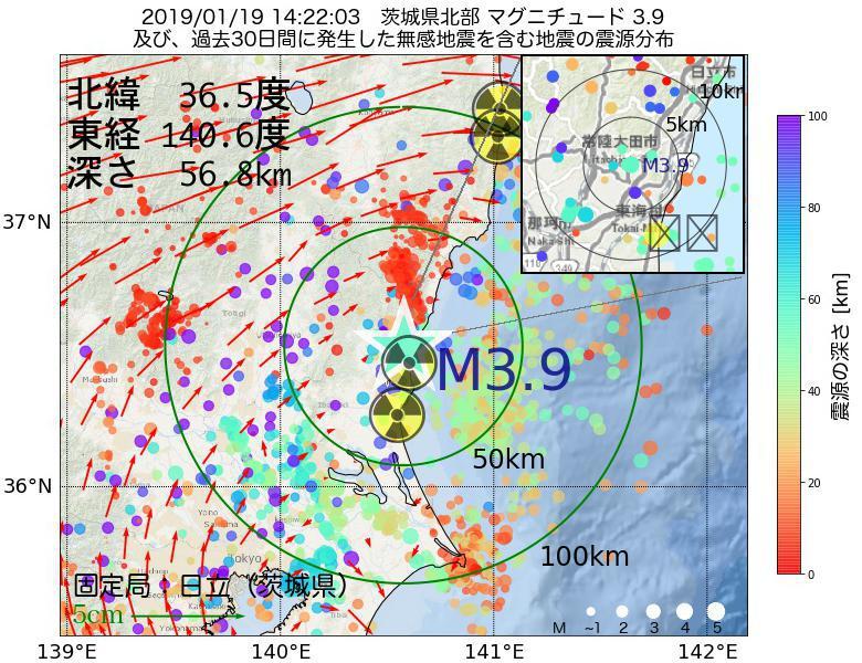 地震震源マップ:2019年01月19日 14時22分 茨城県北部でM3.9の地震