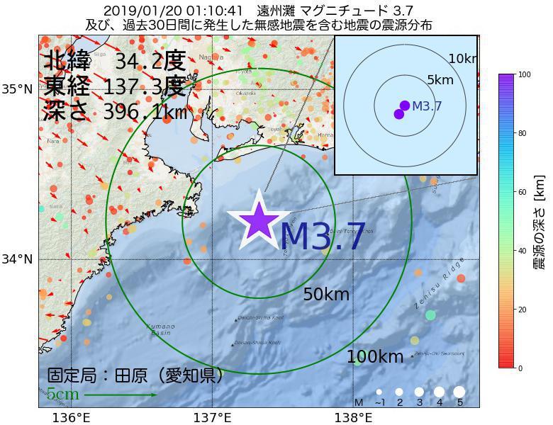 地震震源マップ:2019年01月20日 01時10分 遠州灘でM3.7の地震