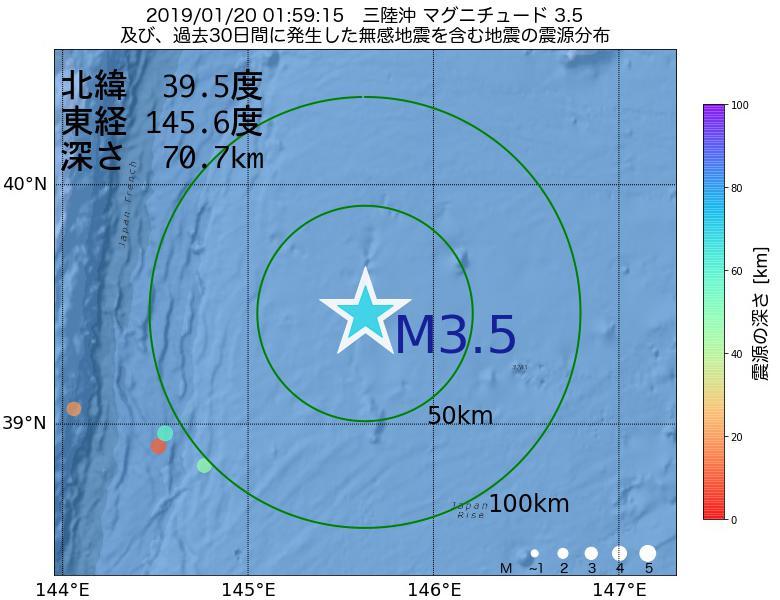 地震震源マップ:2019年01月20日 01時59分 三陸沖でM3.5の地震
