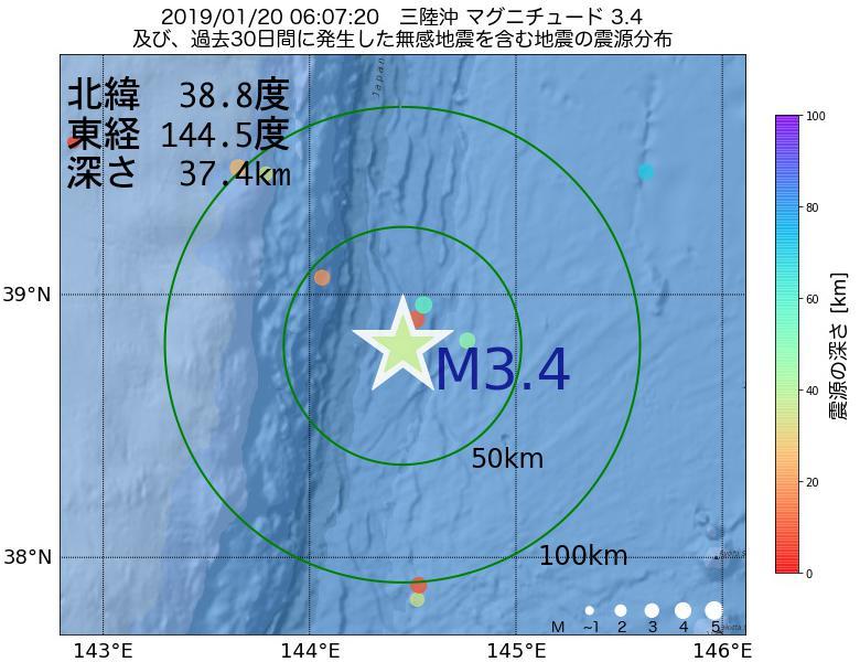 地震震源マップ:2019年01月20日 06時07分 三陸沖でM3.4の地震
