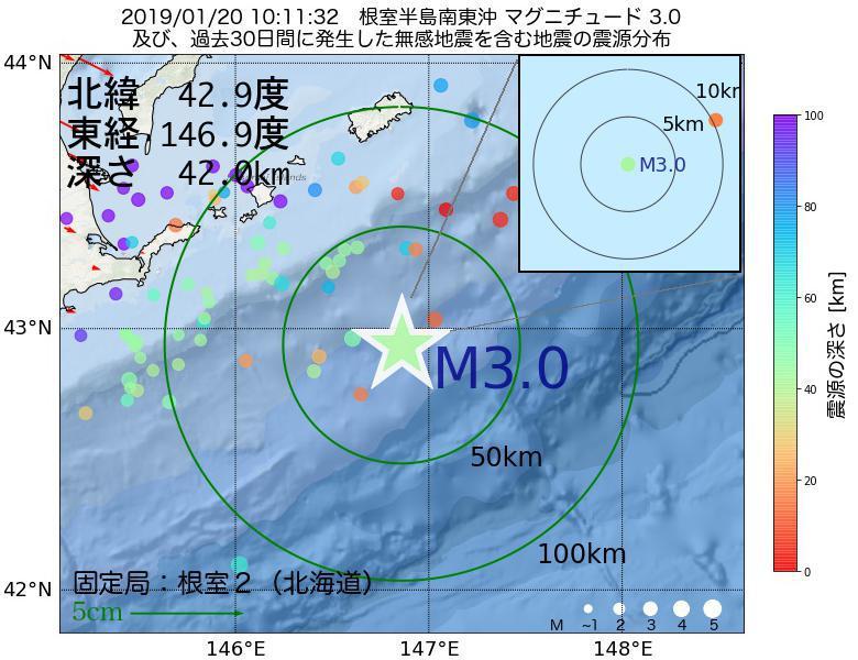 地震震源マップ:2019年01月20日 10時11分 根室半島南東沖でM3.0の地震