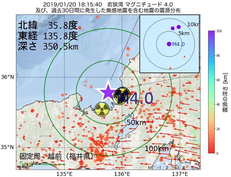 地震震源マップ:2019年01月20日 18時15分 若狭湾でM4.0の地震