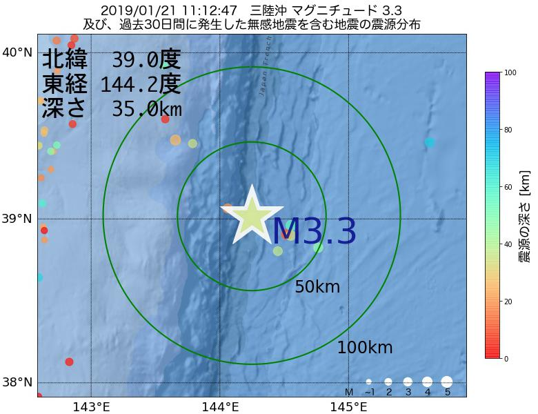 地震震源マップ:2019年01月21日 11時12分 三陸沖でM3.3の地震