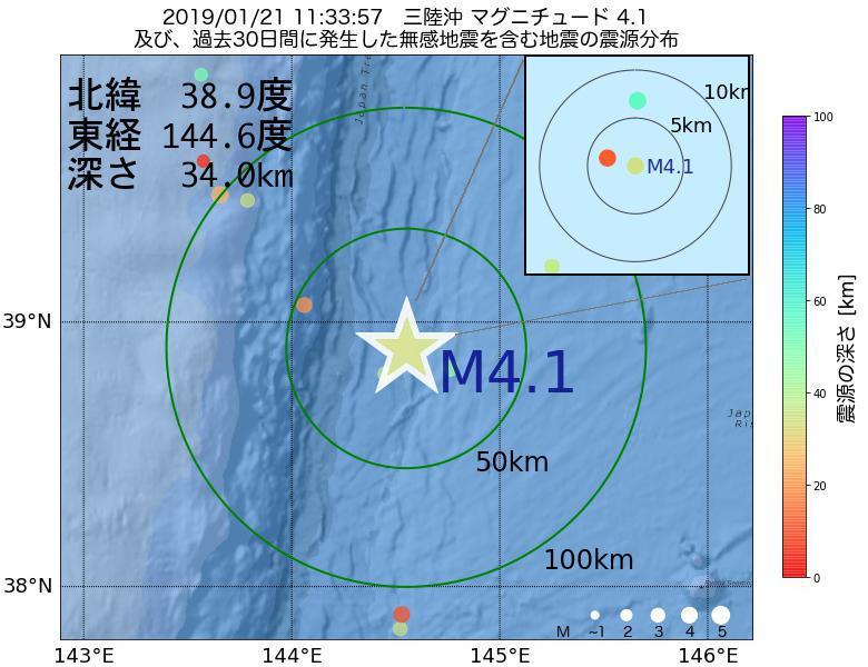 地震震源マップ:2019年01月21日 11時33分 三陸沖でM4.1の地震