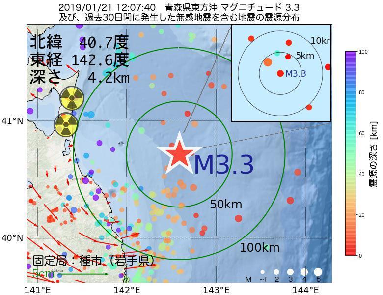 地震震源マップ:2019年01月21日 12時07分 青森県東方沖でM3.3の地震