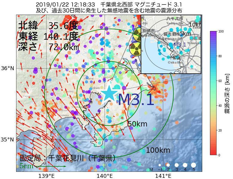 地震震源マップ:2019年01月22日 12時18分 千葉県北西部でM3.1の地震