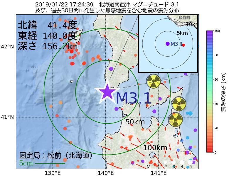 地震震源マップ:2019年01月22日 17時24分 北海道南西沖でM3.1の地震