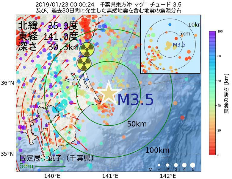 地震震源マップ:2019年01月23日 00時00分 千葉県東方沖でM3.5の地震