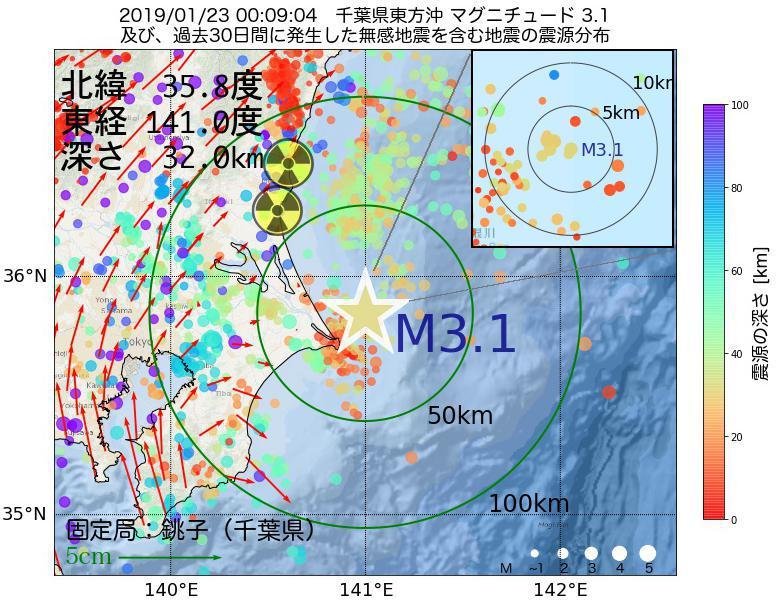 地震震源マップ:2019年01月23日 00時09分 千葉県東方沖でM3.1の地震