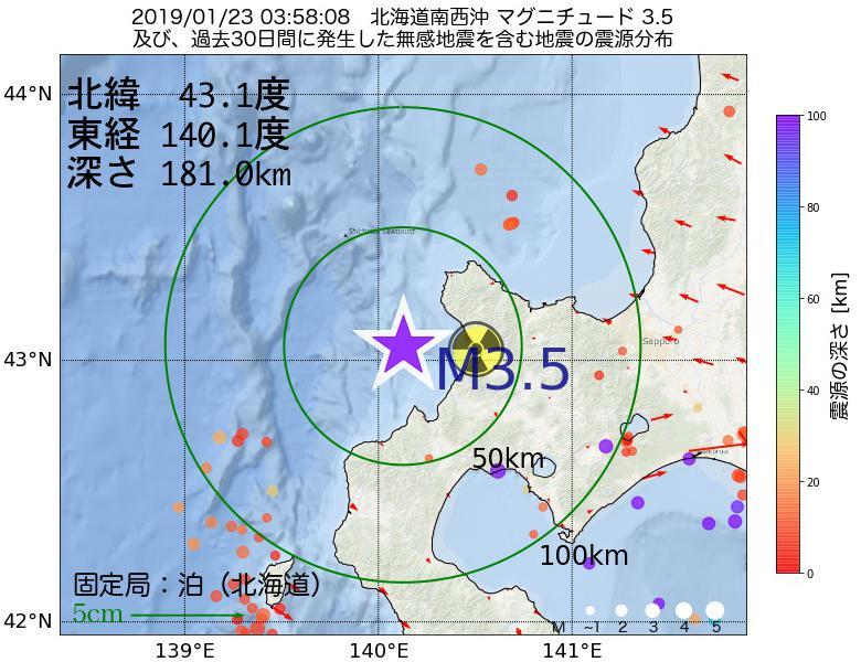 地震震源マップ:2019年01月23日 03時58分 北海道南西沖でM3.5の地震