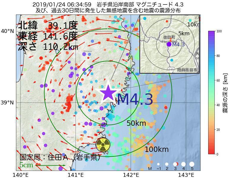 地震震源マップ:2019年01月24日 06時34分 岩手県沿岸南部でM4.3の地震