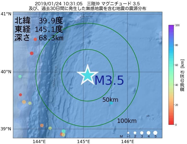 地震震源マップ:2019年01月24日 10時31分 三陸沖でM3.5の地震