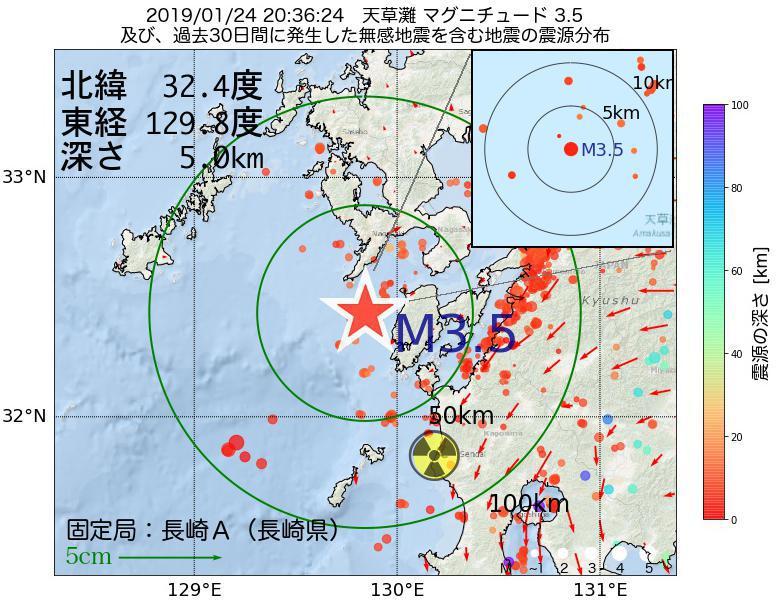 地震震源マップ:2019年01月24日 20時36分 天草灘でM3.5の地震