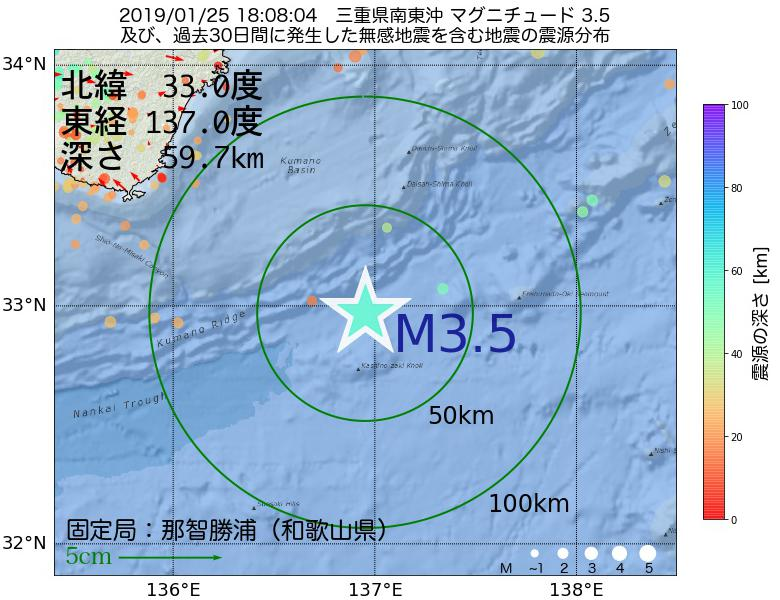地震震源マップ:2019年01月25日 18時08分 三重県南東沖でM3.5の地震