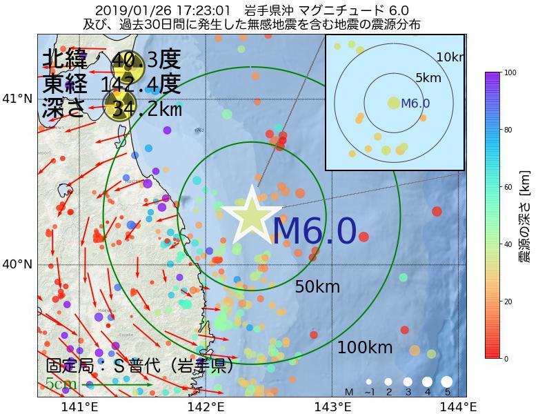 地震震源マップ:2019年01月26日 17時23分 岩手県沖でM6.0の地震