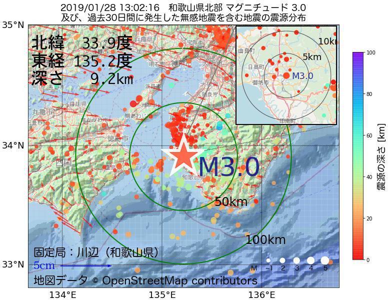 地震震源マップ:2019年01月28日 13時02分 和歌山県北部でM3.0の地震