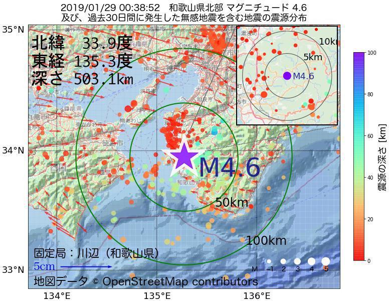 地震震源マップ:2019年01月29日 00時38分 和歌山県北部でM4.6の地震