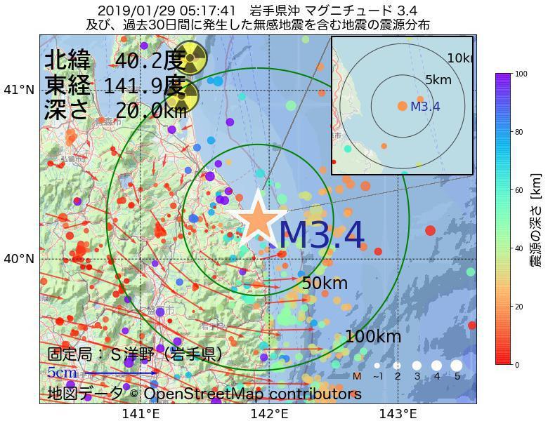 地震震源マップ:2019年01月29日 05時17分 岩手県沖でM3.4の地震