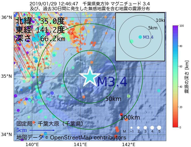 地震震源マップ:2019年01月29日 12時46分 千葉県東方沖でM3.4の地震