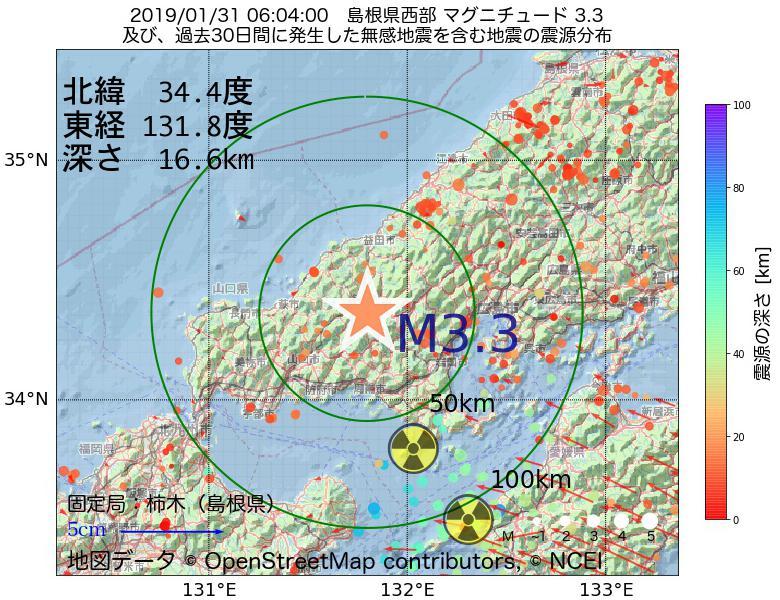 地震震源マップ:2019年01月31日 06時04分 島根県西部でM3.3の地震