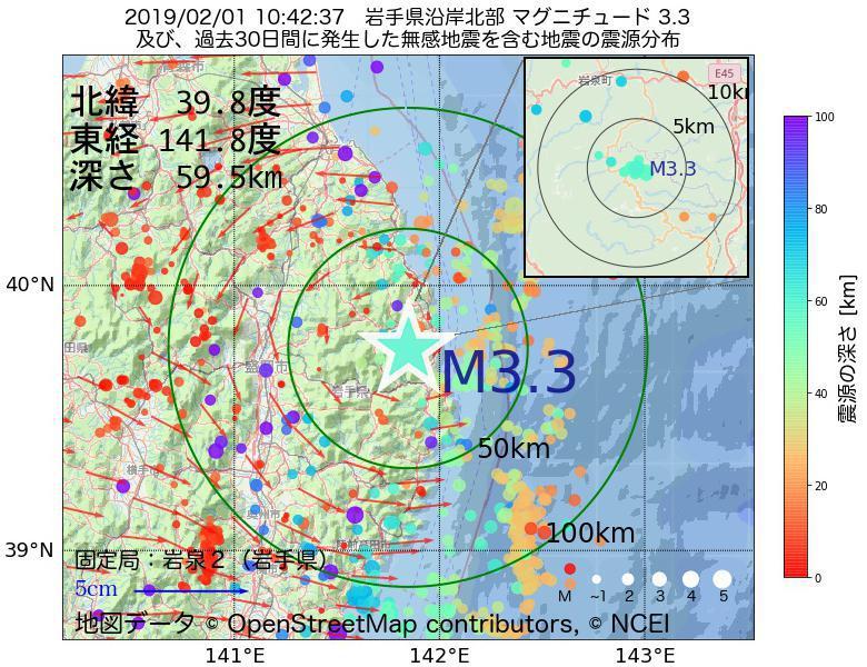 地震震源マップ:2019年02月01日 10時42分 岩手県沿岸北部でM3.3の地震