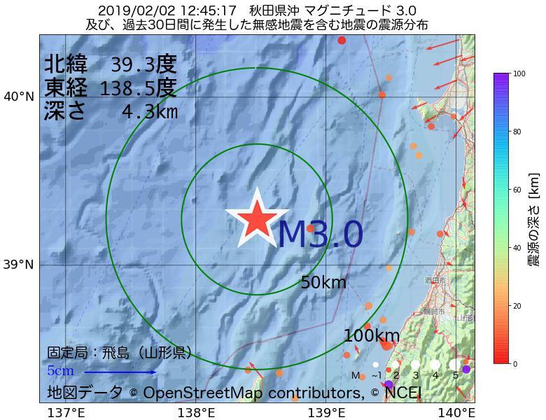 地震震源マップ:2019年02月02日 12時45分 秋田県沖でM3.0の地震